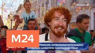 Болельщики со всего мира вновь собрались на Никольской улице в Москве - Москва 24