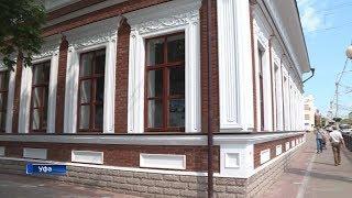 В Уфе воссоздали Дом Бушмариных