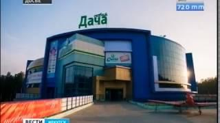 ТРЦ «Сильвер Молл» закрыли в Иркутске за нарушения требований пожарной безопасности