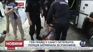 Полиция разогнала ЛГБТ-парад в Санкт-Петербурге