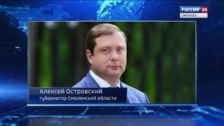 Смоленский губернатор поздравил «Добровольца года»