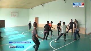 В Забайкальском крае начались первые занятия в обновленных спортивных центрах