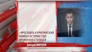 Дмитрий Миронов поздравил ярославцев с Днем возрождения российской государственности