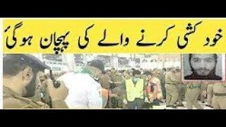 Masjid ul Haram News Today   Makkah Incident Details in urdu