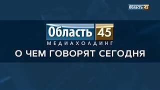 О чем говорят сегодня: «Ростех» предлагает банкротить КМЗ и в Зауралье откроют скульптуру Путина