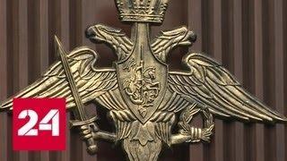 Россия предложила странам ШОС принять участие в гуманитарной операции в Сирии - Россия 24