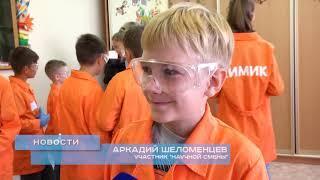 Научные смены. Благовещенские школьники постигают азы физики и химии
