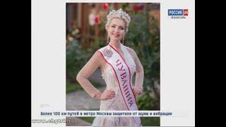 Красавица из Чувашии Наталия Овсепян – в финале конкурса «Миссис Россия»
