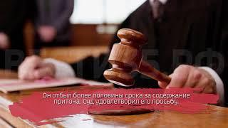 Череповецкого наркодиллера незаконно выпустили из тюрьмы