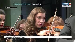 В Саранске прошел концерт рязанского губернаторского симфонического оркестра
