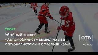 Убойный хоккей: «Автомобилист» вышел на лёд с журналистами и болельщиками