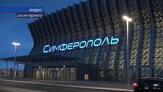 В новом терминале аэропорта «Симферополь» появится аналог Duty free