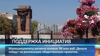 На реализацию общественных проектов муниципалитеты Самарской области получат 99 млн рублей