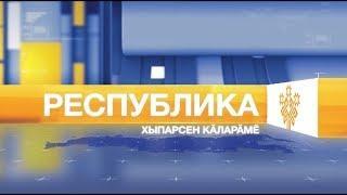Республика 12.03.2018 на чувашском языке. Вечерний выпуск