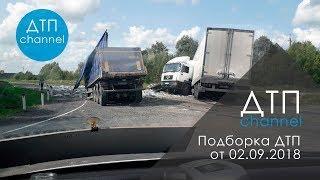 Новые Записи с АВТО Видеорегистратора. Подборка ДТП за 02.09.2018