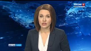 Вести-Томск, выпуск 14:40 от 02.04.2018