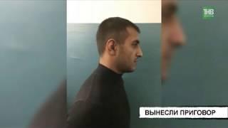 Признан виновным в совершении разбойных нападений на два офиса микрофинансирования в Казани - ТНВ