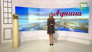 5 апреля - афиша событий в Казани. Здравствуйте - ТНВ