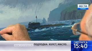 «Вести: Приморье»: Певец морского флота — приморский художник Владимир Васильев