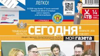 """Анонс газеты """"Тюменская область сегодня"""" за 8 февраля 2018 года"""