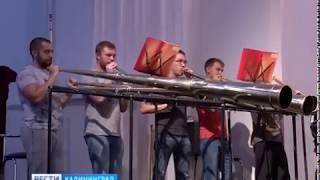 В Калининграде выступит Российский роговой оркестр