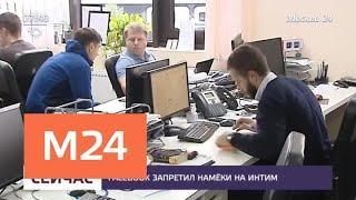 Facebook запретил пользователям публиковать любые намеки на интим - Москва 24