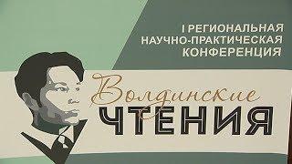 В Ханты-Мансийске началась I Региональная научно-практическая конференция «Волдинские чтения»