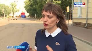 Вести Смоленск_11-20_01.09.2018