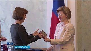 45 башкирских мам получили медаль «Материнская слава»