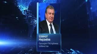 Генеральное консульство Узбекистана откроют в Ростове