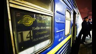 Новости Украины Украина собралась лечь на рельсы