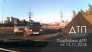 Подборка ДТП за 13.11.2018 год