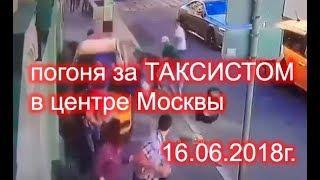 Погоня за Таксистом из Киргизии в центре Москвы.Кадры с места происшествия