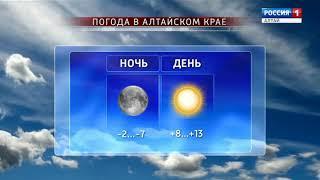 Прогноз погоды в Алтайском крае на 26 октября 2018 года