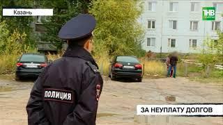 Машину в качестве гаранта оплаты арестовали судебные приставы | ТНВ