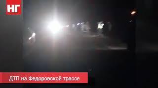 ДТП на Федоровской трассе