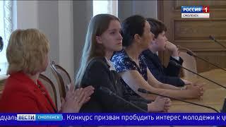 В Смоленске наградили победителей конкурса веб-проектов