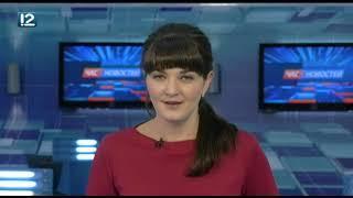 Омск: Час новостей от 12 ноября 2018 года (14:00). Новости