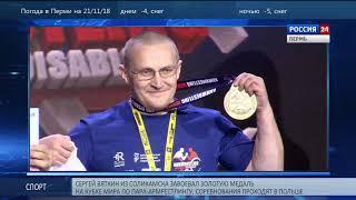 Спортсмен из Соликамска взял «золото» Кубка мира по пара-армрестлингу
