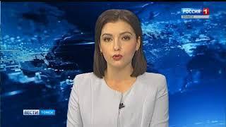 Вести-Томск, выпуск 14:40 от 07.08.2018