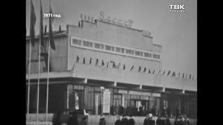«Кинохроники Красноярья»: 1971 год развитие культурных учреждений Канска
