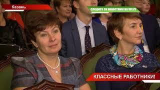 Педагогов республики поздравили с Днём учителя | ТНВ