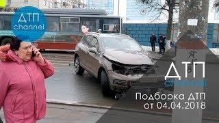 Подборка ДТП за 04.04.2018 год