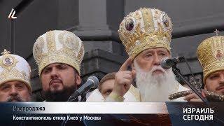 Константинополь отнял Киев у Москвы