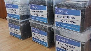 Розыгрыш призов викторины «Югре-900!» будут транслировать онлайн