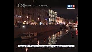 ВЕСТИ 24  Санкт-Петербург от 2.11.18