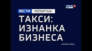 «Специальный репортаж - Такси : изнанка бизнеса» 05.08.18