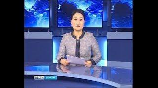 Вести Бурятия. 12-40 Эфир от 21.05.2018
