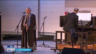 В Башкирии прошел концерт с необычным сочетанием инструментов