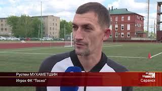Тренирова ФК Мордовия